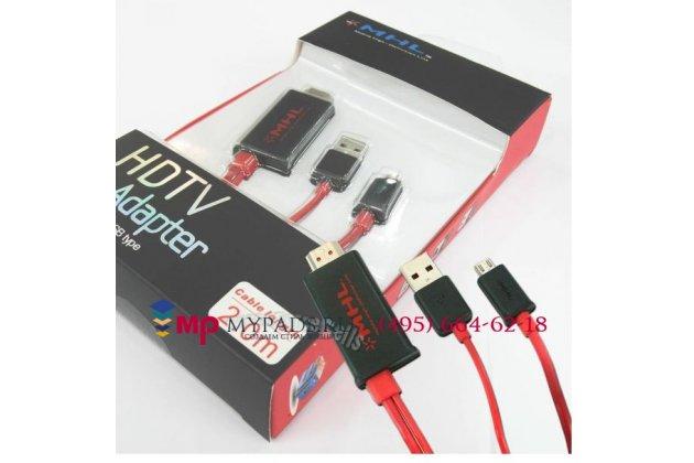 Micro HDMI кабель MHL Acer Iconia Tab A1-830/A1-831 для телевизора
