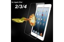 """Фирменное защитное закалённое противоударное стекло премиум-класса из качественного японского материала с олеофобным покрытием для Apple IPad 2/3/4 9.7"""""""