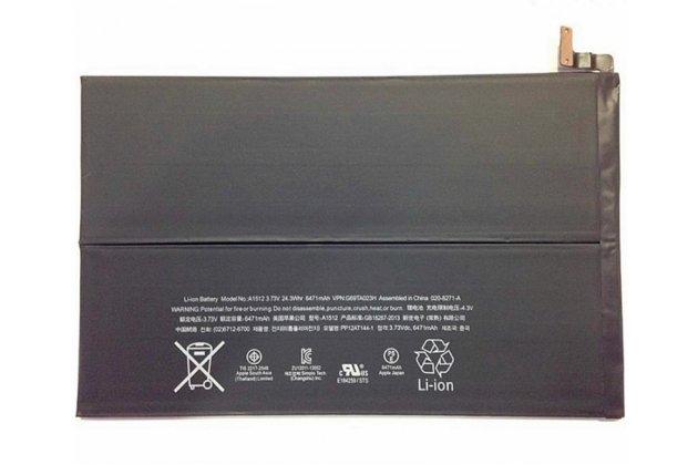 Фирменная аккумуляторная батарея  6471mAh A1512 на планшет iPad Mini 2 new Retina + инструменты для вскрытия + гарантия